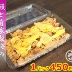 丑の日に鰻と自家製梅の混ぜご飯も販売します