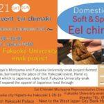 うなぎちまきもりやまと一緒にイベントしてくれた福岡大学生がやってくれました!